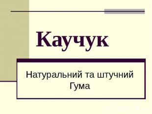 Каучук Натуральний та штучний Гума