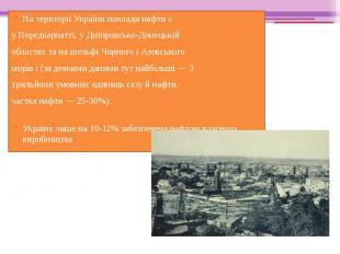 На територіїУкраїнипоклади нафти є На територіїУкраїнипо