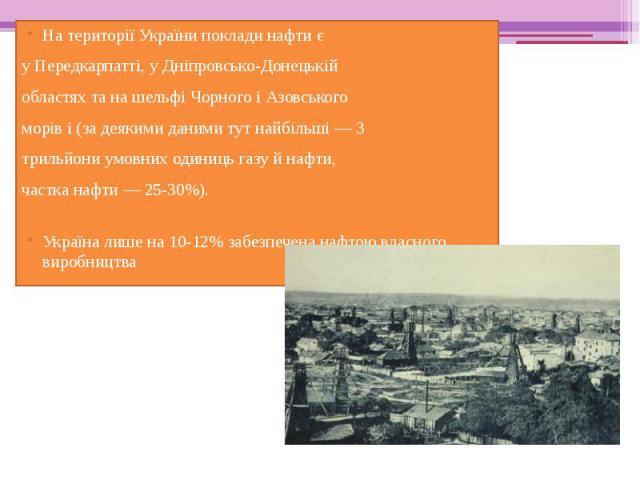 На територіїУкраїнипоклади нафти є На територіїУкраїнипоклади нафти є уПередкарпатті, уДніпровсько-Донецькій областях та нашельфіЧорногоіАзовського морів і (за деякими даними тут найбільші&…
