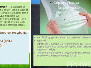 Поліетилен— безбарвний прозорий або білий напівпрозорий еластичний матеріа