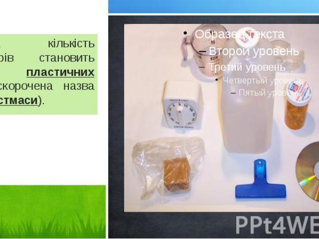 Велика кількість полімерів становить основу пластичних мас (скорочена назва — пластмаси). Велика кількість полімерів становить основу пластичних мас (скорочена назва — пластмаси).