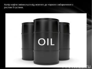 Колір нафти змінюється від жовтого до чорного забарвлення з ростом її густини.