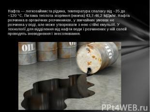 Нафта — легкозаймиста рідина, температура спалаху від −35 до +120 °C. Питома теп
