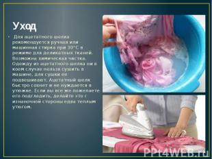 Уход Для ацетатного шелка рекомендуется ручная или машинная стирка при 30°