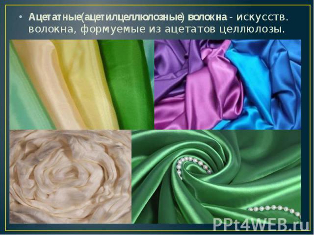Ацетатные(ацетилцеллюлозные) волокна - искусств. волокна, формуемые изацетатов целлюлозы. Ацетатные(ацетилцеллюлозные) волокна - искусств. волокна, формуемые изацетатов целлюлозы.
