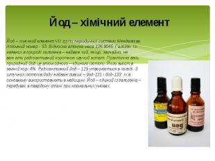 Йод – хімічний елемент Йод – хімічний елемент VII групи періодичної системи Менд