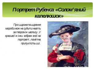 Портрет Рубенса «Солом'яний капелюшок» Про широке поширення хвороби можна судити