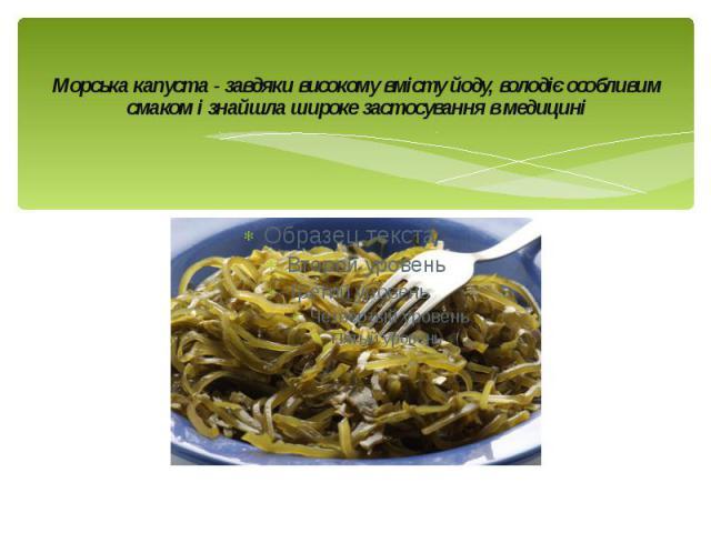 Морська капуста - завдяки високому вмісту йоду, володіє особливим смаком і знайшла широке застосування в медицині