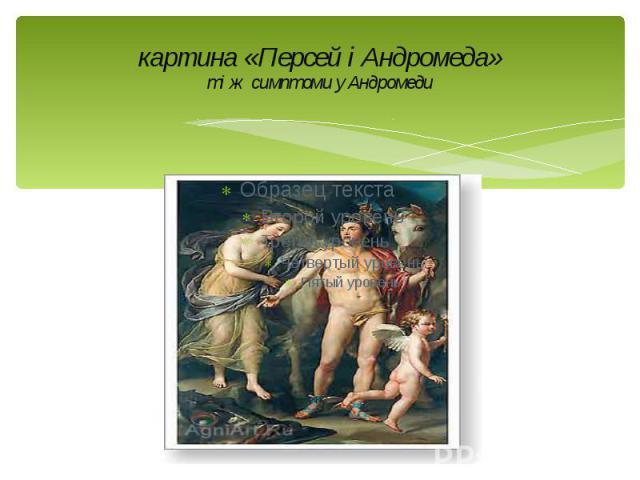 картина «Персей і Андромеда» ті ж симптоми у Андромеди
