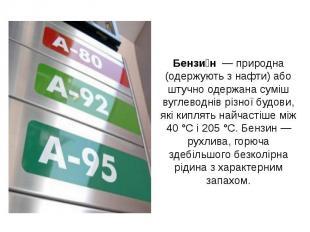 Бензи н — природна (одержують з нафти) або штучно одержана суміш вуглеводн
