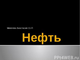 Нефть Михеева Анастасия 11-П