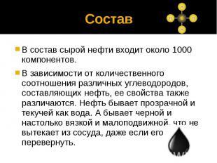 Состав В состав сырой нефти входит около 1000 компонентов. В зависимости от коли