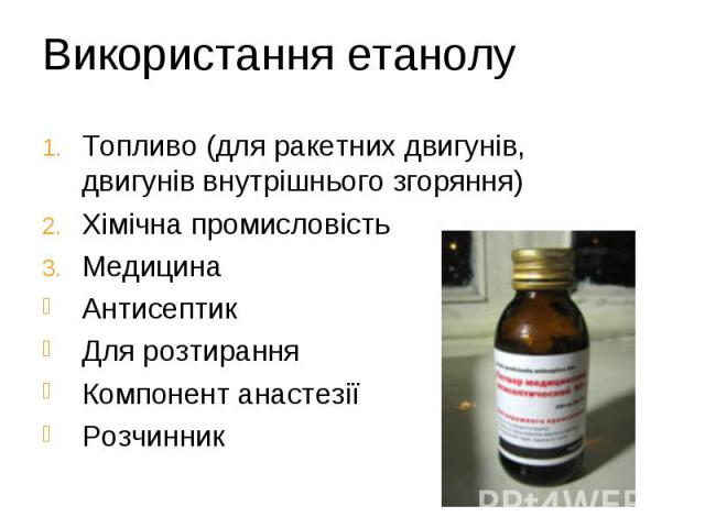Топливо (для ракетних двигунів, двигунів внутрішнього згоряння) Топливо (для ракетних двигунів, двигунів внутрішнього згоряння) Хімічна промисловість Медицина Антисептик Для розтирання Компонент анастезії Розчинник