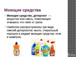 Моющие средства Моющее средство, детергент — вещество или смесь, помогающе