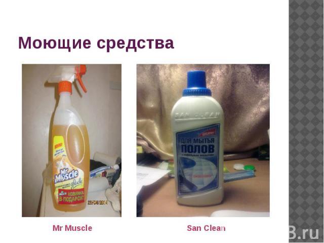 Моющие средства