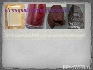 История происхождения Фосфор открыт гамбургским алхимиком Хеннигом Брандом в 166