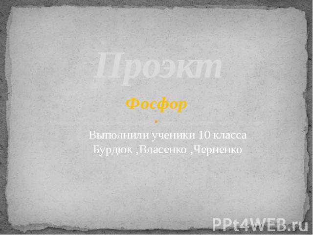 Проэкт Фосфор