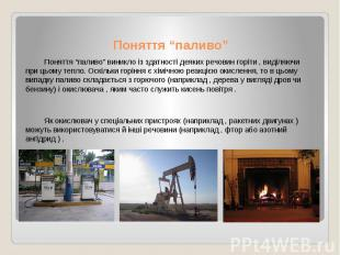 """Поняття """"паливо"""" Поняття """"паливо"""" виникло із здатності деяких речовин горіти , в"""
