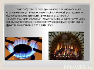 Пічне побутове паливо призначене для спалювання в опалювальних установках невели