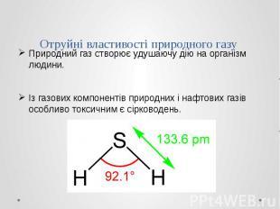 Отруйні властивості природного газу Природний газ створює удушаючу дію на органі