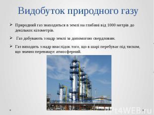 Видобуток природного газу Природний газ знаходиться в землі на глибині від 1000