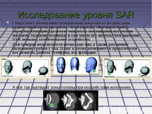 Исследование уровня SAR Существует объективно измеряемый показатель воздействия