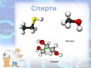 Етанол гліцерин Метанол