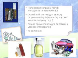 Паливо(для заправки гончих мотоциклів та автомобілів.); Паливо(для заправки гонч