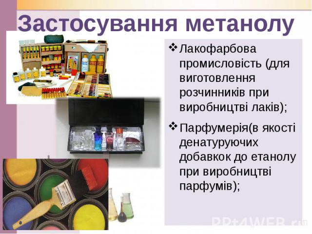 Лакофарбова промисловість (для виготовлення розчинників при виробництві лаків); Лакофарбова промисловість (для виготовлення розчинників при виробництві лаків); Парфумерія(в якості денатуруючих добавкок до етанолу при виробництві парфумів);