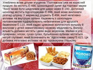 """Улюблена всіма дітьми згущенка """"Полтавська""""уже не корисний продукт, бо"""