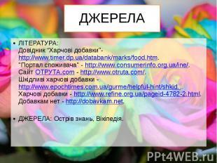 """ДЖЕРЕЛА ЛІТЕРАТУРА: Довідник """"Харчові добавки""""-http://www.timer.dp.ua/datab"""