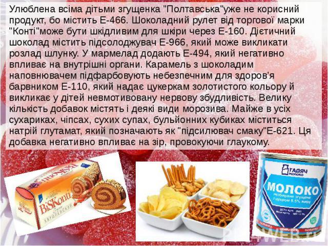 """Улюблена всіма дітьми згущенка """"Полтавська""""уже не корисний продукт, бо містить Е-466. Шоколадний рулет від торгової марки """"Конті""""може бути шкідливим для шкіри через Е-160. Дієтичний шоколад містить підсолоджувач Е-966, який може …"""
