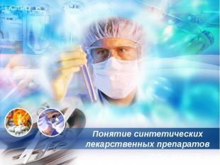 Понятие синтетических лекарственных препаратов