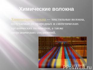 Химические волокна Химические волокна—текстильные волокна, получаемы
