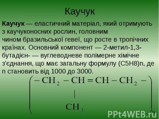 Каучук Каучук— еластичний матеріал, який отримують зкаучуконосних ро