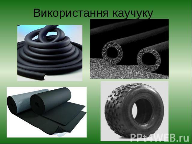 Використання каучуку