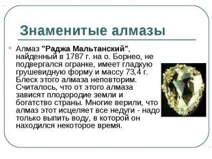 """Алмаз """"Раджа Мальтанский"""", найденный в 1787 г. на о. Борнео, не подвер"""