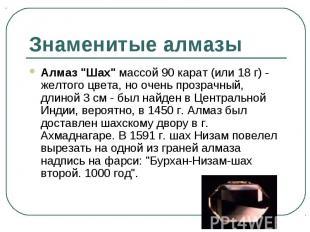"""Алмаз """"Шах"""" массой 90 карат (или 18 г) - желтого цвета, но очень прозр"""