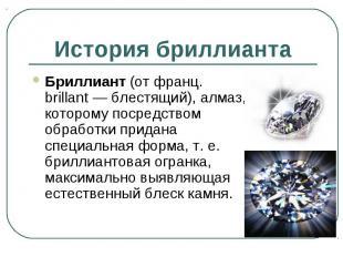Бриллиант (от франц. brillant — блестящий), алмаз, которому посредством обработк