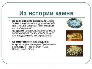 """Происхождение названия: Слово """"алмаз"""" в переводе с древнеиндий-ского я"""