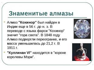 """Алмаз """"Кохинор"""" был найден в Индии еще в 56 г. до н. э. В переводе с я"""