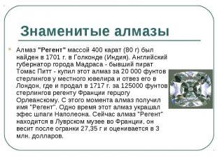 """Алмаз """"Регент"""" массой 400 карат (80 г) был найден в 1701 г. в Голконде"""