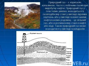 Природний газ – є корисною копалиною. Часто є побічним газом при видобутку нафти