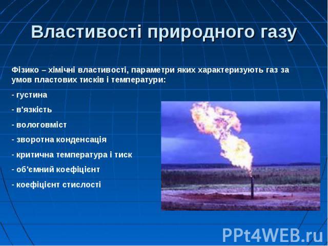 Властивості природного газу