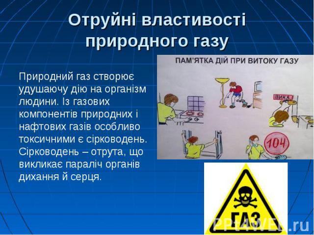 Отруйні властивості природного газу