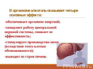 В организме алкоголь оказывает четыре основных эффекта: -обеспечивает организм э
