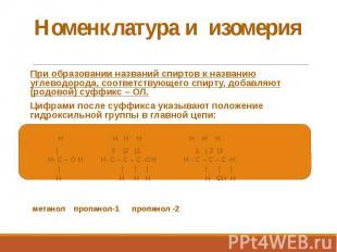 Номенклатура и изомерия При образовании названий спиртов к названию углеводорода