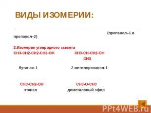 ВИДЫ ИЗОМЕРИИ: 1. Изомерия положения функциональной группы (пропанол–1 и пропано
