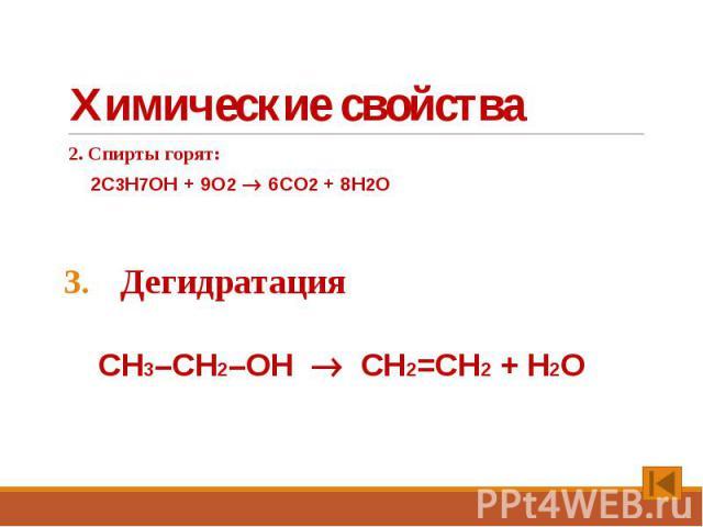 Химические свойства 2. Спирты горят: 2С3H7ОH + 9O2 6СO2 + 8H2O Дегидратация CH3–CH2–OH CH2=CH2 + H2O