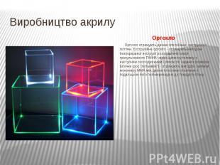 Виробництво акрилу Оргскло Оргскло отримують двома способами: екструзією і лиття